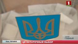 Первые данные украинских экзитполов: у Влдимира Зеленского более 70 % голосов Першыя звесткі ўкраінскіх экзітполаў