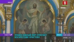Пасху - главный христианский праздник -  отмечают и белорусы  Вялікдзень - галоўнае хрысціянскае свята -  адзначаюць і беларусы