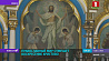 Пасху - главный христианский праздник -  отмечают и белорусы