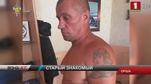 В Орше задержан криминальный авторитет Андрей Кандыбин