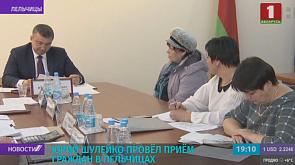Юрий Шулейко провел прием граждан в Лельчицах Юрый Шулейка правёў прыём грамадзян у Лельчыцах