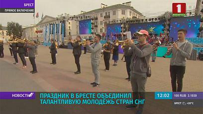 В Бресте стартовал фестиваль дружбы. В нем участвуют талантливые студенты стран СНГ