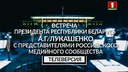 Встреча Президента Республики Беларусь А.Г. Лукашенко с представителями российского медийного сообщества. Телеверсия