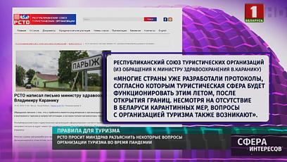 РСТО просит Минздрав разъяснить некоторые вопросы организации туризма во время пандемии