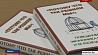 Стартуют продажи книги под редакцией экономиста и дипломата Кирилла Рудого Сёння стартуюць продажы кнігі пад рэдакцыяй эканаміста і дыпламата Кірыла Рудага Sales of book under editorship of economist and diplomat Kiril Rudy start today