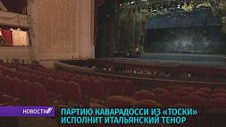 "Партию Каварадосси в ""Тоске"" сегодня споет обладатель ""Оперного Оскара"" Винченцо Костанцо Партыю Каварадосі з ""Тоскі"" выканае італьянскі тэнар"