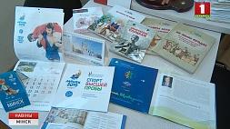"""На Международной книжной выставке презентовали книгу """"Спорт высшей пробы. Европейские и Олимпийские игры"""" На Міжнароднай кніжнай выставе прэзентавалі кнігу """"Спорт вышэйшай пробы. Еўрапейскія і Алімпійскія гульні"""" Book Sport of Highest Standard. European and Olympic Games presented at International Book Fair"""