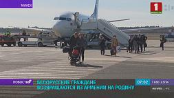 Белорусы возвращаются из Армении на родину  Belarusians return home from Armenia