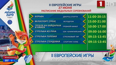 Анонс соревнований II Европейских игр на 27 июня