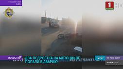 В Ивацевичском районе два подростка на мотоцикле попали в ДТП  У Івацэвіцкім раёне два падлеткі на матацыкле трапілі ў ДТЗ