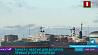 Танкер с нефтью для Беларуси прибыл в порт Клайпеды