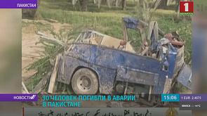 30 человек погибли в аварии в Пакистане