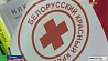 Белорусское общество Красного Креста реализует несколько масштабных проектов в Гродненской области Беларускае таварыства Чырвонага Крыжа рэалізуе некалькі маштабных праектаў у Гродзенскай вобласці