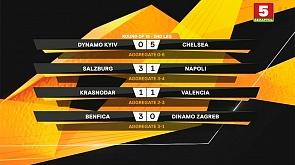 Футбол. Лига Европы УЕФА. 1/8 финала. Ответные матчи. Обзор (15.03.2019)