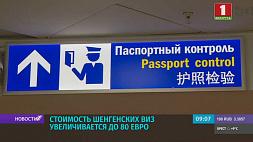 Стоимость шенгенских виз увеличивается до 80 евро Кошт шэнгенскіх віз павялічваецца да 80 еўра