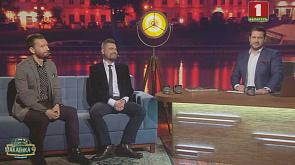 Гости шоу:  Олег Лукашевич и Александр Алексеев, Илья Митько