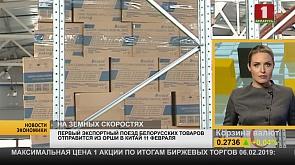Из Орши в Китай отправится первый экспортный поезд белорусских товаров