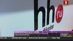 В России почти на 40 % увеличился спрос на курьеров и доставщиков еды