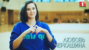 Любовь Черкашина