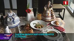 Неделя белорусской кухни началась в Минске Тыдзень беларускай кухні пачаўся ў Мінску