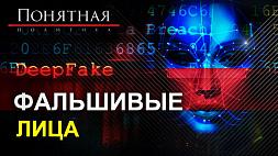Дипфейки - медиаинструмент в политической борьбе