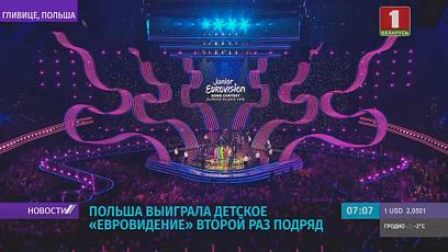 "На ""Гливице-Арене"" состоялся финал XVII Международного песенного конкурса"