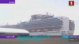 Власти Японии решили начать эвакуацию людей в возрасте с круизного лайнера Diamond Princess Улады Японіі вырашылі пачаць эвакуацыю людзей ва ўзросце з круізнага лайнера Diamond Princess