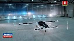 В Мюнхене представили прототип воздушного такси, которым можно управлять дистанционно У Мюнхене распрацоўшчыкі прадэманстравалі прататып паветранага таксі, якім можна кіраваць дыстанцыйна
