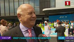 Горькая утрата для олимпийского движения. Янез Кочиянчич скончался после продолжительной болезни