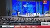 Александр Лукашенко и Петр Порошенко обсудили тему войны и мира  Аляксандр Лукашэнка і Пётр Парашэнка абмеркавалі тэму вайны і міру  Alexander Lukashenko and Petro Poroshenko discuss war and peace at Forum of Regions