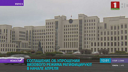Соглашение об упрощении визового режима ратифицируют в начале апреля Пагадненне аб спрашчэнні візавага рэжыму ратыфікуюць у пачатку красавіка Visa Facilitation Agreement to be ratified in early April