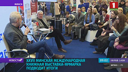 XXVII Минская международная книжная выставка-ярмарка подводит итоги XXVII Мінская міжнародная кніжная выстава-кірмаш падводзіць вынікі