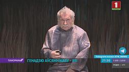 Геннадий Овсянников отмечает 85-летний юбилей Генадзь Аўсяннікаў адзначае юбілей