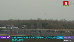 Авиакомпания Air Canada сокращает персонал