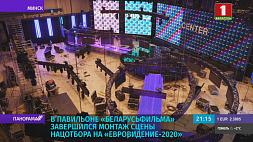 """На """"Беларусьфильме"""" завершился монтаж сцены национального отбора на """"Евровидение-2020""""  На """"Беларусьфільме"""" завяршыўся мантаж сцэны нацыянальнага адбору на """"Еўрабачанне-2020""""  Scene for Eurovision 2020 eliminations installed  at Belarusfilm pavilion"""