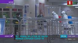 В г. Ухань за сутки не было новых случаев COVID-19