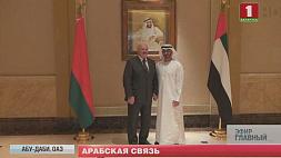 Итоги визита Президента Беларуси в ОАЭ   Results of President's visit to UAE