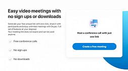 Skype предлагает видеозвонки без регистрации и приложений