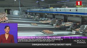 Правительство расширило перечень производств для инновационного развития Беларуси