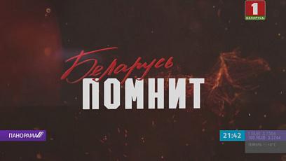 """История, живущая рядом,  в проекте  """"Беларусь помнит"""""""