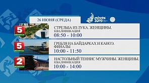 II Европейские игры. Расписание трансляций на 26 июня