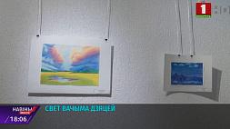 """Выставка """"Мир глазами детей"""" открылась в галерее """"Университет культуры"""" Выстава """"Свет вачыма дзяцей"""" адкрылася ў галерэі """"Універсітэт культуры"""""""