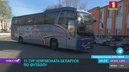 11 тур чемпионата Беларуси по футболу