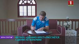 """""""Динамо-Брест"""" расстается с двумя легионерами"""