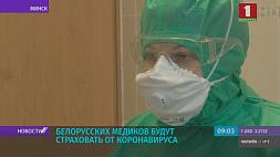 Белорусских медиков будут страховать от коронавируса  Беларускіх медыкаў будуць страхаваць ад каранавіруса
