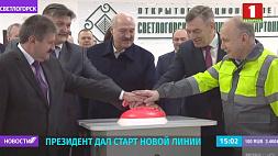Президент дал старт новой линии на Светлогорском целлюлозно-картонном комбинате Прэзідэнт даў старт новай лініі на Светлагорскім цэлюлозна-кардонным камбінаце