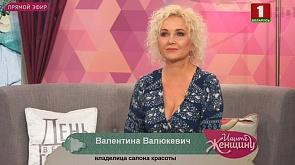 Валентина Валюкевич