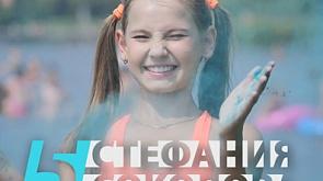 Соколова Стефания