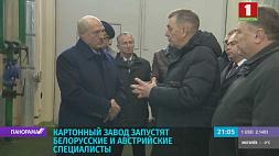 Президент побывал с рабочей поездкой в Добруше Прэзідэнт пабываў з рабочай паездкай у Добрушы President goes on working trip to Dobrush