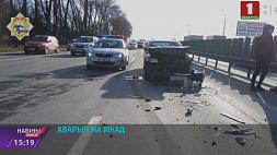 Авария на МКАД  и ДТП на улице Янки Купалы Аварыя на МКАД  и ДТЗ на вуліцы Янкі Купалы